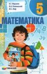 Учебник Математика 5 клас А.Г. Мерзляк, В.Б. Полонський, М.С. Якір (2013 рік)