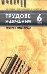 Учебник Трудове навчання 6 клас Б.М.Терещук, В.І. Туташинський, В.К.Сидоренко (2006 рік) Технічні види праці