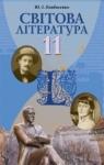 Учебник Зарубіжна література 11 клас Ю.І. Ковбасенко 2011 Рівень стандарту