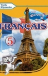 Учебник Французька мова 5 клас Ю.М. Клименко 2013 1 рік навчання