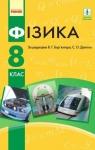 Учебник Фізика 8 клас В.Г. Бар'яхтар, Ф.Я. Божинова, С.О. Довгий, О.О. Кірюхіна (2016 рік)