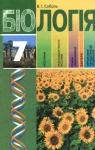 Учебник Біологія 7 клас В.І. Соболь 2007