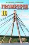 Учебник Геометрія 10 клас М.І. Бурда / Н.А. Тарасенкова 2010 Академічний рівень
