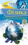 Учебник Фізика 8 клас Т.М. Засєкіна / Д.О. Засєкін 2016 Поглиблене вивчення