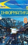 Учебник Інформатика 8 клас Н.В. Морзе / О.В. Барна / В.П. Вембер 2016