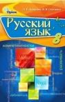 Учебник Русский язык 8 клас Л.В Давидюк / В.И. Стативка 2016 8 год обучения