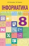 Учебник Інформатика 8 клас О.П. Казанцева / І.В. Стеценкок 2016
