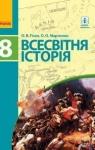 Учебник Всесвітня історія 8 клас О.В. Гісем, О.О. Мартинюк (2016 рік)