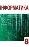 Учебник Інформатика 8 клас А.М. Гуржій / Л.А. Карташова / В.В. Лапінський 2016 Поглиблене вивчення