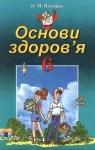 Учебник Основи здоров'я 6 клас Н.М. Поліщук (2006 рік)
