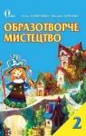 Учебник Образотворче мистецтво 2 клас О.В. Калініченко, В.В. Сергієнко (2012 рік)