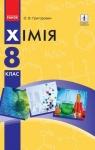 Учебник Хімія 8 клас О.В. Григорович (2016 рік)
