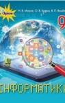 Учебник Інформатика 9 клас Н.В. Морзе / О.В. Барна / В.П. Вембер 2017