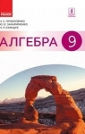 Учебник Алгебра 9 клас Н.С. Прокопенко / Ю.О. Захарійченко / Н.Л. Кінащук 2017