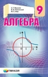 Учебник Алгебра 9 клас А.Г. Мерзляк / В.Б. Полонський / М.С. Якір 2017