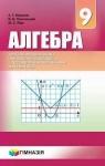 Учебник Алгебра 9 клас А.Г. Мерзляк / В.Б. Полонський / М.С. Якір 2017 Поглиблене вивчення