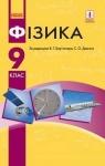 Учебник Фізика 9 клас В.Г. Бар'яхтар / Ф.Я. Божинова / С.О. Довгий 2017