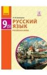 Учебник Русский язык 9 класc Н.Ф. Баландіна (2017 год) 5 год обучения