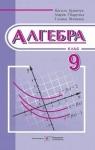 Учебник Алгебра 9 клас В.Р. Кравчук / Г.М. Янченко / М.В. Підручна 2017