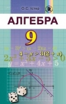 Учебник Алгебра 9 клас О.С. Істер 2017
