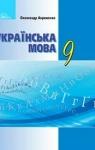 Учебник Українська мова 9 клас О.М. Авраменко (2017 рік)