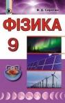 Учебник Фізика 9 клас В.Д. Сиротюк 2017