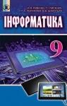 Учебник Інформатика 9 клас Й.Я. Ривкінд, Т.І. Лисенко, Л.А. Чернікова, В.В. Шакотько (2017 рік)