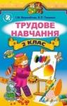 Учебник Трудове навчання 2 клас І.М. Веремійчик, В.П. Тименко (2012 рік)