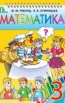 Учебник Математика 3 клас Ф.М. Рівкінд, Л.В. Оляницька (2015 рік)