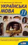 Учебник Українська мова 11 клас В.В. Заболотний / О.В. Заболотний 2011