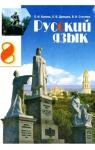 Учебник Русский язык 8 клас Е.И. Быкова / Л.В Давидюк / В.И. Стативка 2008
