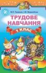 Учебник Трудове навчання 1 клас В.П. Тименко / І.М. Веремійчик 2012