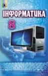 Учебник Інформатика 8 клас Й.Я. Ривкінд (2016 рік)