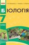 Учебник Біологія 7 клас Н.В. Запорожець / І.І. Черевань / І.А. Воронцова 2015