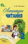 Учебник Літературне читання 2 клас О.Я. Савченко (2012 рік)