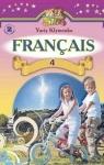 Учебник Французька мова 4 клас Ю.М. Клименко 2015