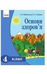 Учебник Основи здоров'я 4 клас Т.Є. Бойченко, Н.С. Коваль (2015 рік)