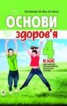 Учебник Основи здоров'я 4 клас О.М. Кікінежді, Н.Б. Шост, І.М. Шульга (2015 рік)