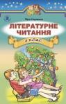 Учебник Літературне читання 4 клас В.О. Науменко (2015 рік)