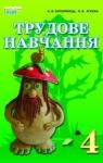 Учебник Трудове навчання 4 клас Н.В. Котелянець / О.В. Агеєва 2015