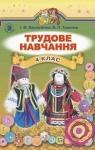Учебник Трудове навчання 4 клас І.М. Веремійчик / В.П. Тименко 2015