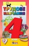 Учебник Трудове навчання 4 клас О.М. Кліщ / О.М. Дятленко / Л.М. Коваль 2015