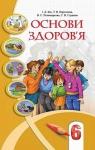 Учебник Основи здоров'я 6 клас Т.В. Воронцова / В.С. Пономаренко 2006