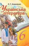 Учебник Українська література 6 клас Л.Т. Коваленко (2014 рік)