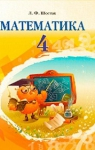 Учебник Математика 4 клас Л.Ф. Шостак 2015
