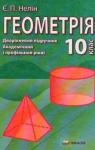 Учебник Геометрія 10 клас Є.П. Нелін 2010 Академічний і профільний рівні