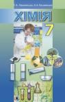 Учебник Хімія 7 клас Г.А. Лашевська, А.А. Лашевська (2015 рік)
