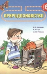Учебник Природознавство 6 клас В.Р. Ільченко / К.Ж. Гуз / Л.М. Рибалко 2009
