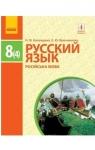 Учебник Русский язык 8 клас Н.Ф. Баландина / О.Ю. Крюченкова 2016 4 год обучения