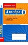 Учебник Алгебра 9 клас Л.Г. Стадник, О.М. Роганін (2010 рік) Комплексний зошит для контролю знань